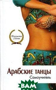 Арабские танцы. Самоучитель  Лавриненко Людмила купить