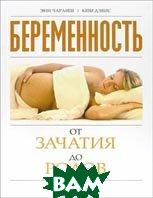 Беременность от зачатия до родов  Чарлиш Э. купить