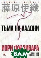 Тьма на ладони. Серия `Azbooka. The Best`  Иори Фудзивара купить