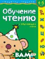Обучение чтению. Развитие ребенка. 4-5 лет  Гаврина С. купить