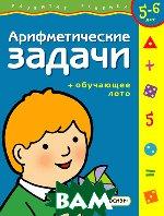 Арифметические задачи. 5-6 лет  Гаврина С. купить