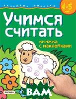 Развитие ребенка (4-5 лет). Книги с наклейками  Гаврина С. купить