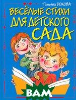 Веселые стихи для детского сада  Татьяна Бокова купить