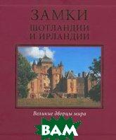 Замки Шотландии и Ирландии (в футляре)  Монтгомери-Мэссингберд Х. купить