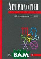 Астрология для миллионов с эфемеридами на 1901-2050  Грант Льюи купить