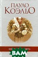 Книга воина света  Коэльо П. купить