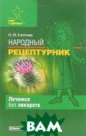 Народный рецептурник  Глотова Ольга купить