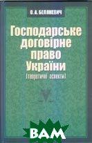 Господарське договірне право України (теоретичні аспекти)   Беляневич О.А. купить