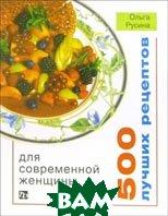 500 лучших рецептов для современной женщины  Русина Ольга купить