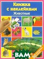 Животные. Книжка с наклейками   купить