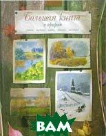 Большая книга о природе: Стихи, рассказы, загадки, приметы, пословицы   купить