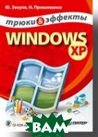 Windows XP. Трюки и эффекты (+CD)   Зозуля Ю. Н., Пришивалко Н. Г. купить