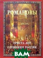 РОМАНОВЫ. 300 лет служения России (в футляре)  Божерянов Иван купить