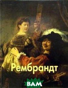 Рембрандт  Елена Федотова купить