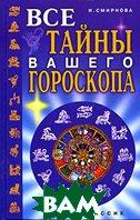 Все тайны вашего гороскопа  И. Смирнова купить