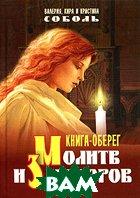 Книга-оберег молитв и заговоров  Валерия, Кира, Кристина Соболь купить