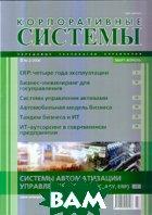 Корпоративные системы №2/2006   купить