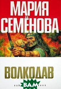 Волкодав. Серия `AZBOOKA. THE BEST`  Семёнова М. купить