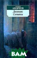 Дневник Сатаны. Серия «Азбука-классика» (pocket-book)   Леонид Андреев купить