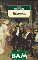 Исповедь. Авторский сборник. Серия: Азбука-классика (pocket-book)  Верлен П. купить