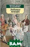 Мемуары  Казанова Дж. Дж купить
