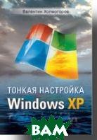 Тонкая настройка Windows XP    В.Холмогоров купить