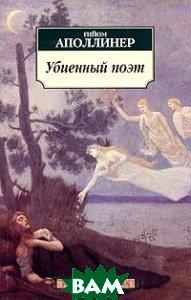 Убиенный поэт  Гийом Аполлинер купить