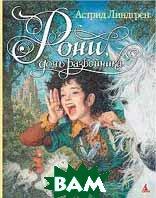 Рони, дочь разбойника. Цветное иллюстрированное издание.   Пер. со шв. Л. Лунгиной купить