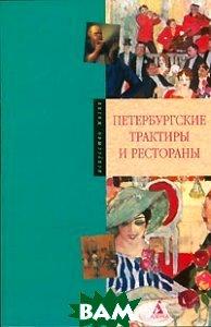 Петербургские трактиры и рестораны. Серия `Искусство жизни`   купить