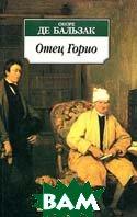 Отец Горио. Серия: Азбука-классика (pocket-book)  Оноре де Бальзак купить