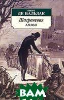 Шагреневая кожа. Серия «Азбука-классика» (pocket-book)   Оноре де Бальзак купить