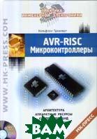 AVR-RISC Микроконтроллеры. Архитектура, аппаратные ресурсы, система команд, программирование, применение  Трамперт В. купить