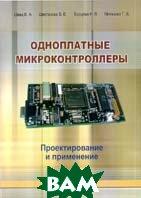 Одноплатные микроконтроллеры. Проектирование и применение  Швец В.А. купить