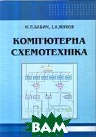 Комп'ютерна схемотехніка  М. П. Бабич, І. А. Жуков купить