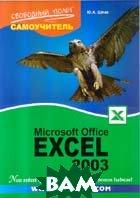 Microsoft Office EXCEL 2003. Самоучитель  Ю. А. Шпак купить
