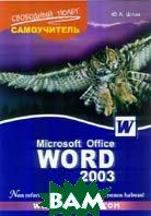 Microsoft Office WORD 2003. Самоучитель  Ю. А. Шпак купить