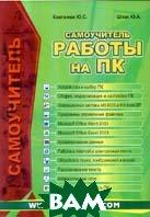 Самоучитель работы на ПК  Ковтанюк Ю. С., Шпак Ю. А. купить