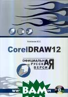 CorelDRAW 12. ����������� ������� ������  �������� �. �. ������
