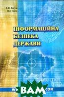 Информационная безопасность государства (Гриф МО Украины).  Юдин О., Богуш В. купить