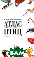 Атлас-определитель птиц  Владимир Храбрый купить