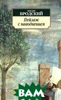 Пейзаж с наводнением. Серия «Азбука-классика» (pocket-book)   Иосиф Бродский купить