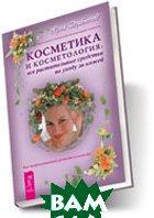 Косметика и косметология: все растительные средства по уходу за кожей  Дрибноход Юлия купить