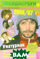 Тинейджербум для девчонок 2006-2007 (Уматурман)   купить