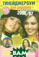 Тинейджербум для девчонок 2006-2007 (`Фабрика`)   купить