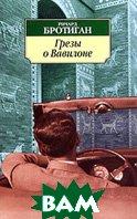 Грезы о Вавилоне  Ричард Бротиган купить