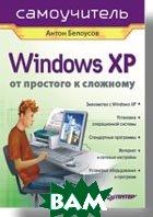 Windows XP. �� �������� � ��������   �������� �. �. ������