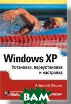Windows XP. Установка, переустановка и настройка  