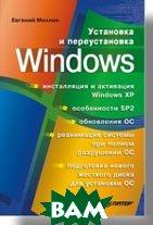 Установка и переустановка Windows   Михлин Е. М. купить