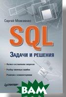 SQL. ������ � �������    ��������� �. �. ������