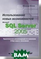 Использование новых возможностей Microsoft SQL Server 2005  Каленик А. И. купить